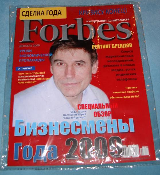 Фотомонтаж в журнал Forbes