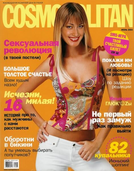 фотомонтаж в журнал Cosmopolitan