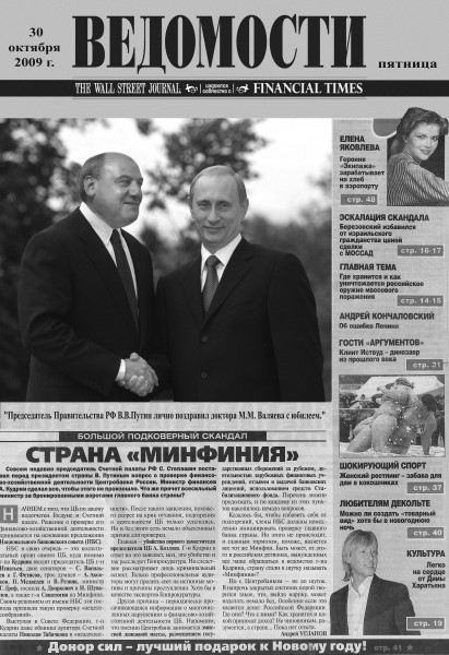 фотомонтаж с Путиным в газету