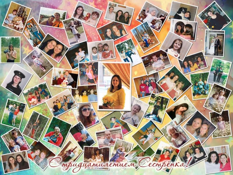 Коллаж из фотографий на день рождения сестре