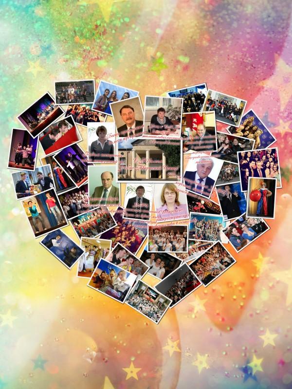 Сердце из фотографий на заказ