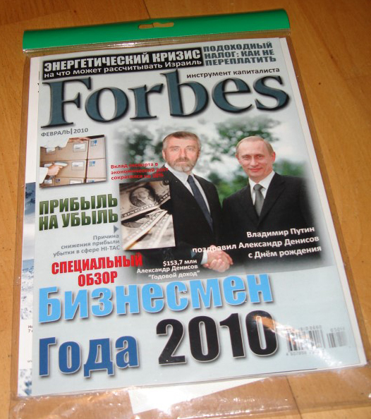 Коллаж в журнал Forbes с Путиным