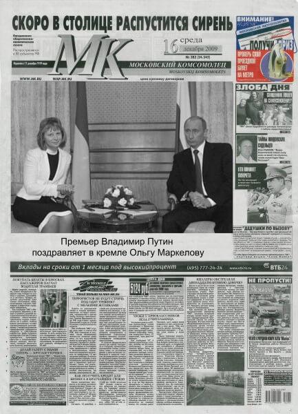 фотомонтаж в газету
